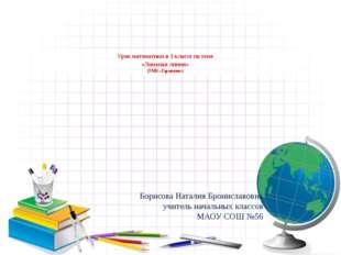 Урок математики в 1 классе по теме «Ломаная линия» (УМК «Гармония») Борисова