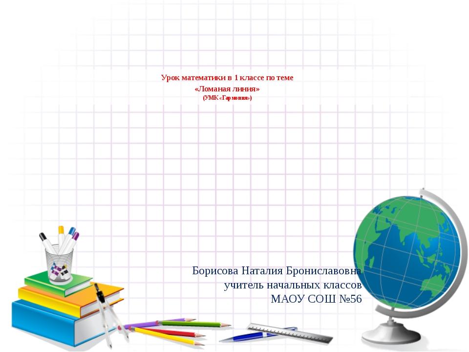 Урок математики в 1 классе по теме «Ломаная линия» (УМК «Гармония») Борисова...