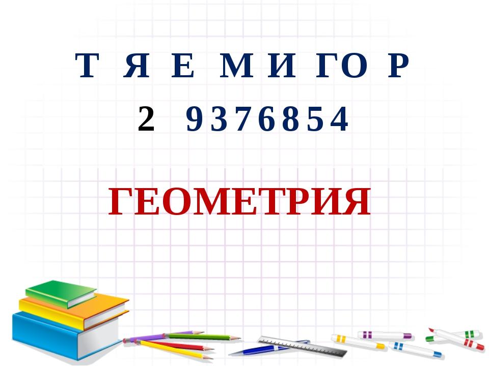 ТЯЕМИГОР 9376854 ГЕОМЕТРИЯ
