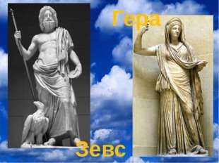 Зевс Гера