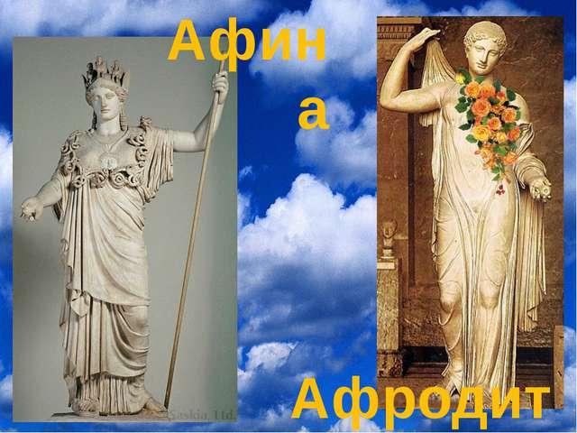 Афродита Афина