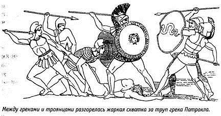 C:\Users\dmitry\Pictures\!!_ИСТОРИЯ\Всеобщая\ДРЕВНИЙ МИР\Древняя Греция\бой за тело Патрокла_01.jpg
