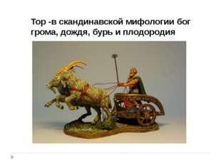 Тор -в скандинавской мифологии бог грома, дождя, бурь и плодородия