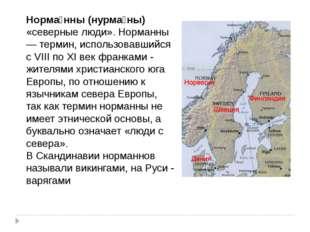 Норма́нны (нурма́ны) «северные люди». Норманны — термин, использовавшийся с V