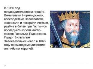 В 1066 под предводительством герцога Вильгельма Нормандского, впоследствии За
