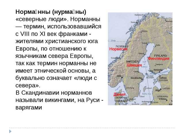 Норма́нны (нурма́ны) «северные люди». Норманны — термин, использовавшийся с V...
