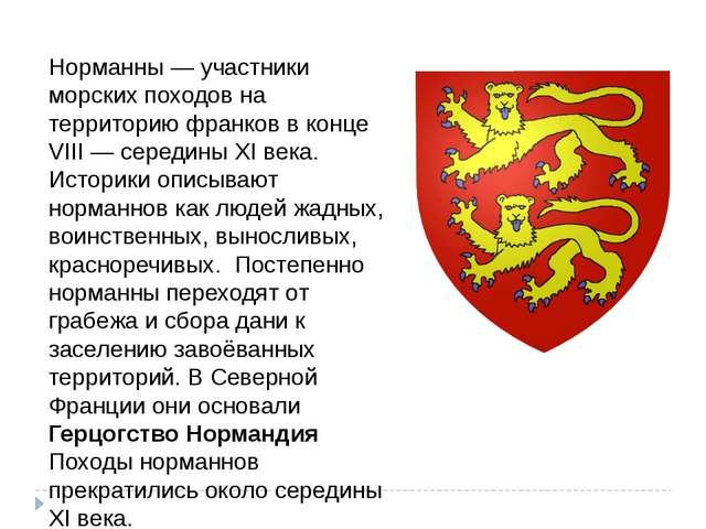 Норманны — участники морских походов на территорию франков в конце VIII — сер...