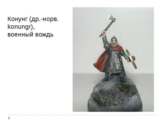 Конунг (др.-норв. konungr), военный вождь