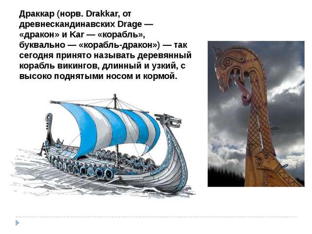 Драккар (норв. Drakkar, от древнескандинавских Drage — «дракон» и Kar — «кора...