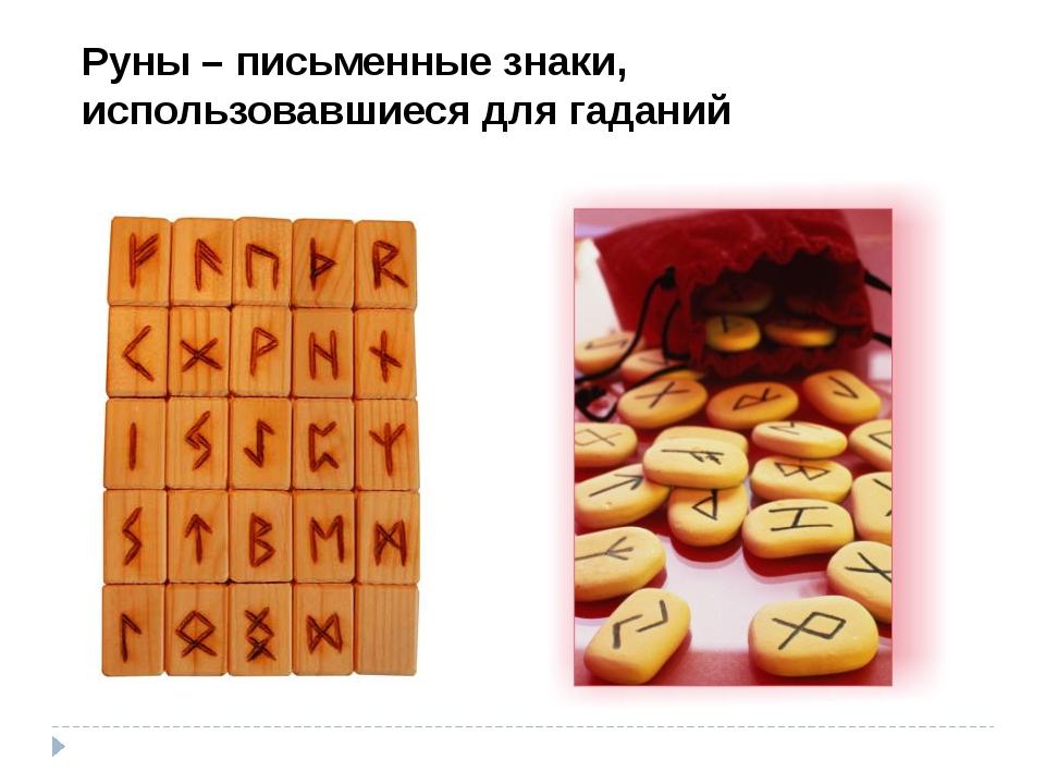 Руны – письменные знаки, использовавшиеся для гаданий