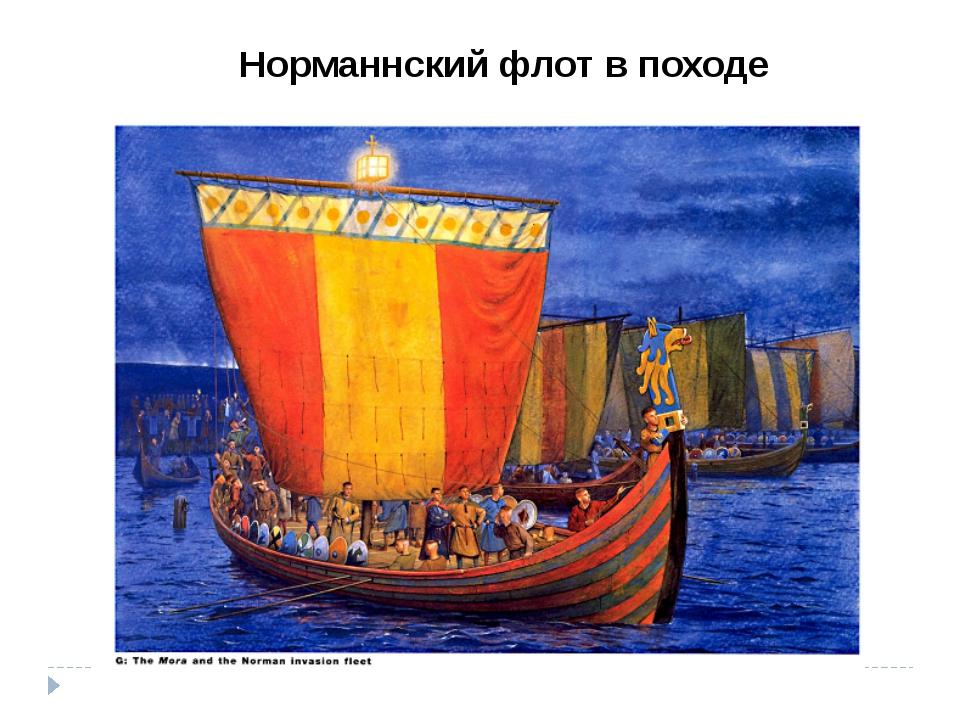 Норманнский флот в походе