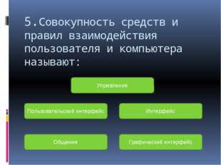 15.Строка основного меню расположена Слева Снизу Сверху Справа В центре