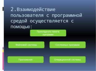 4.Основное преимущество командного режима управления системой состоит в: Нагл