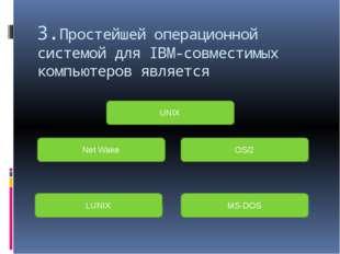12.Знак «+» возле папки в левой панели программы Проводник означает, что… В п