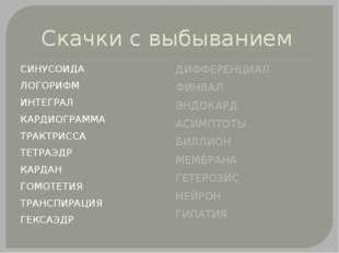 Скачки с выбыванием СИНУСОИДА ЛОГОРИФМ ИНТЕГРАЛ КАРДИОГРАММА ТРАКТРИССА ТЕТРА
