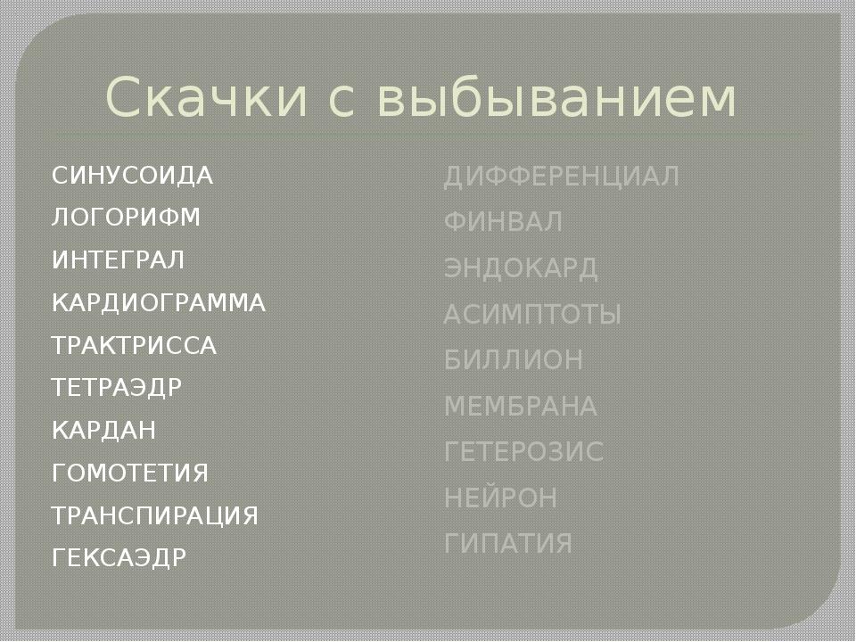 Скачки с выбыванием СИНУСОИДА ЛОГОРИФМ ИНТЕГРАЛ КАРДИОГРАММА ТРАКТРИССА ТЕТРА...