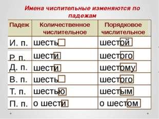 о шестом о шести П. п. шестым шестью Т. п. шестого шесть В. п. шестому шести