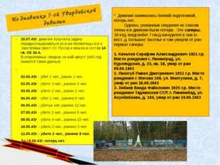 20.07.43г. дивизия получила задачу передислоцироваться из р-на Молвотицы в р-