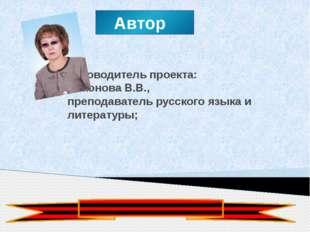 Руководитель проекта: Никонова В.В., преподаватель русского языка и литерату