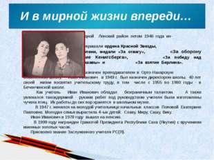 Родина высоко оценила ратный подвиг славного воина Ивана Захарова, наградив о