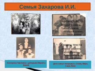 Семья Захарова И.И. Екатерина Павловна с дочерьми Мирой и Викой. Дети семьи З