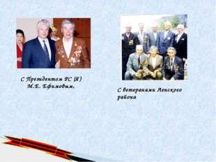 С Президентом РС (Я) М.Е. Ефимовым, С ветеранами Ленского района