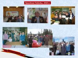 Праздник Победы, 2010 г.