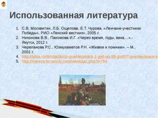 Использованная литература С.В. Москвитин, Л.Б. Ощепова, Е.Т. Чурова. «Ленчане