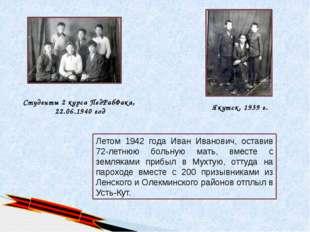 Студенты 2 курса ПедРабФака, 22.06.1940 год Летом 1942 года Иван Иванович, ос