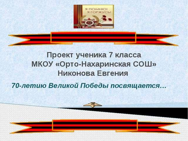 Проект ученика 7 класса МКОУ «Орто-Нахаринская СОШ» Никонова Евгения 70-летию...
