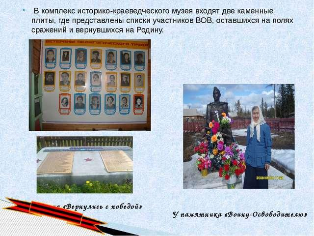 В комплекс историко-краеведческого музея входят две каменные плиты, где пред...