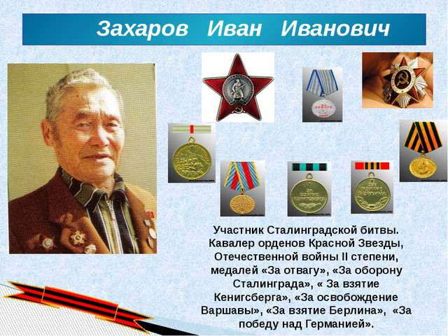Участник Сталинградской битвы. Кавалер орденов Красной Звезды, Отечественной...