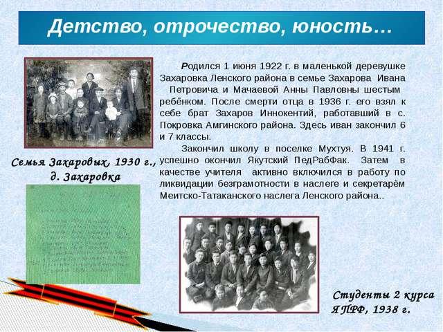 Родился 1 июня 1922 г. в маленькой деревушке Захаровка Ленского района в...