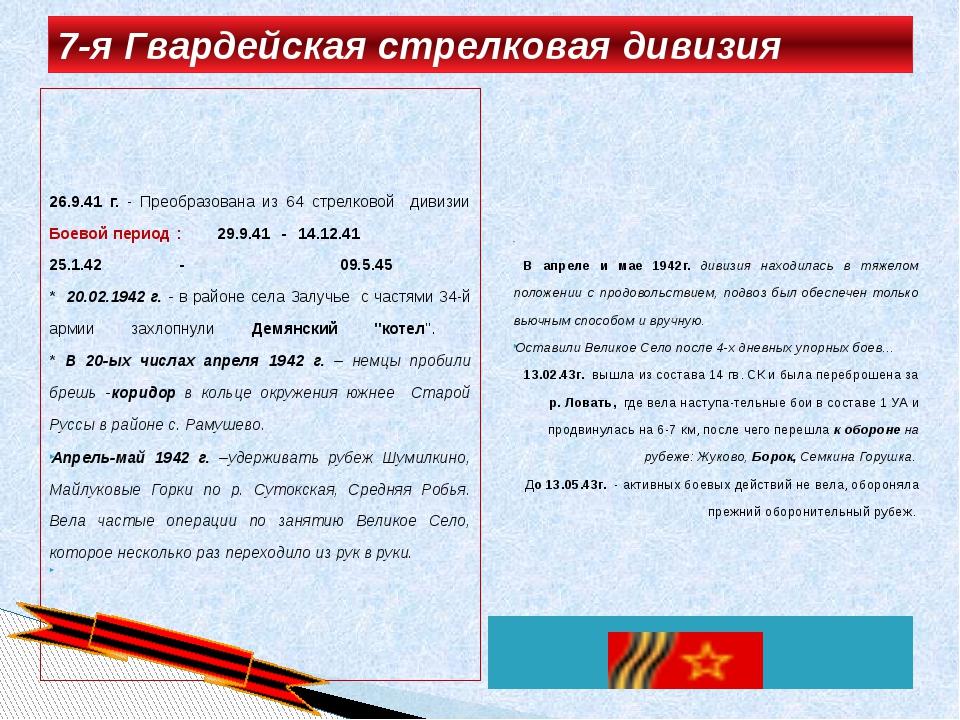 Бои 29-й гвардейской стрелковой дивизии в районе спас-деменск, ельня (10 201331 августа 1943 г http