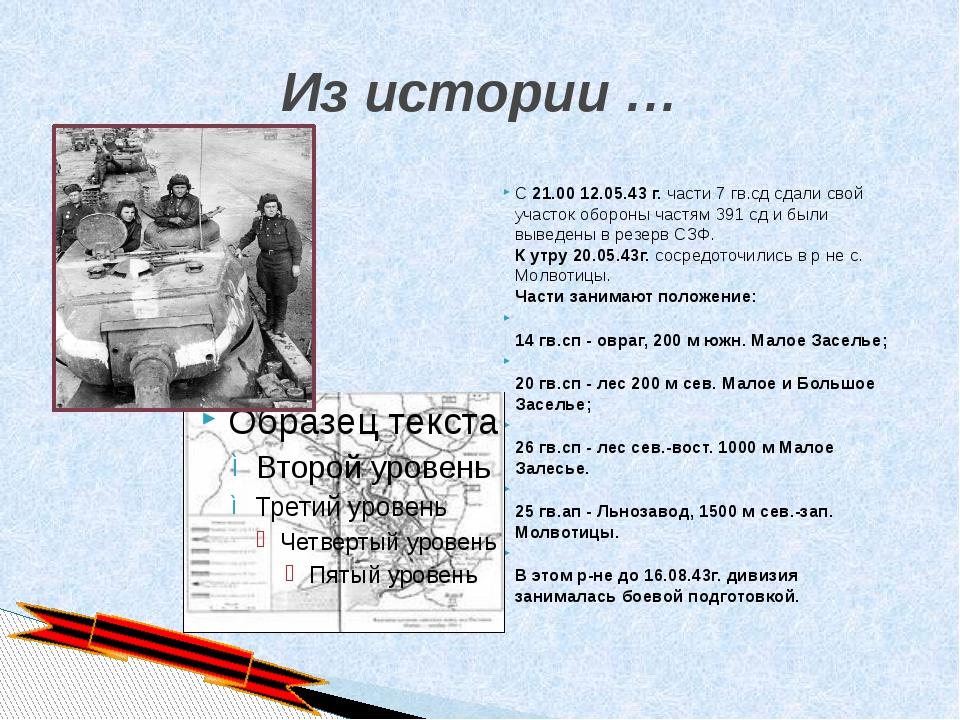 С 21.00 12.05.43 г. части 7 гв.сд сдали свой участок обороны частям 391 сд и...