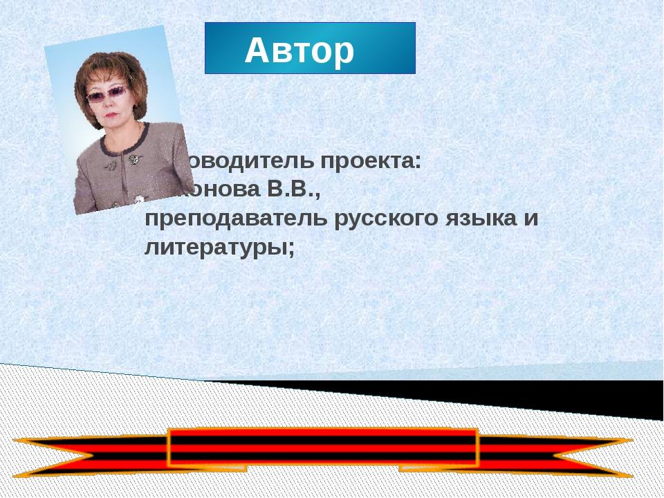 Руководитель проекта: Никонова В.В., преподаватель русского языка и литерату...