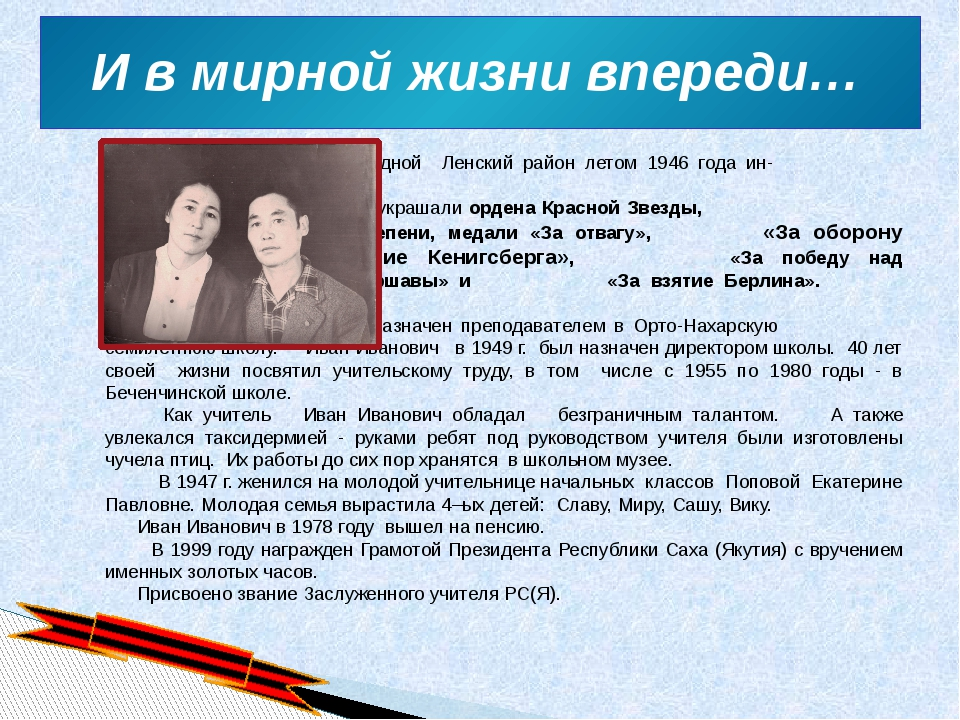 Родина высоко оценила ратный подвиг славного воина Ивана Захарова, наградив о...
