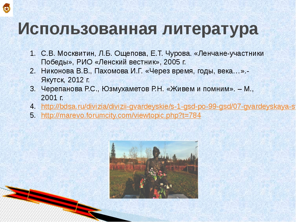 Использованная литература С.В. Москвитин, Л.Б. Ощепова, Е.Т. Чурова. «Ленчане...