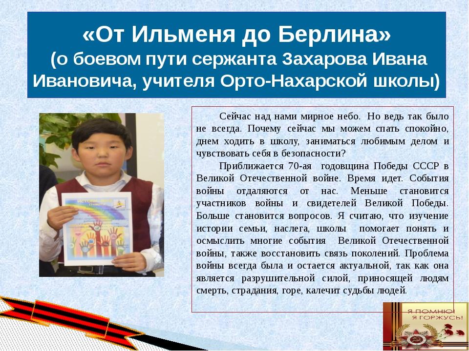 «От Ильменя до Берлина» (о боевом пути сержанта Захарова Ивана Ивановича, уч...