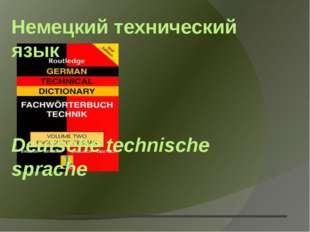 Немецкий технический язык Deutsche technische sprache