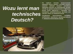 Wozu lernt man technisches Deutsch? Не каждый человек воспринимает немецкий я