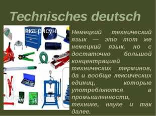 Technisches deutsch Немецкий технический язык — это тот же немецкий язык, но