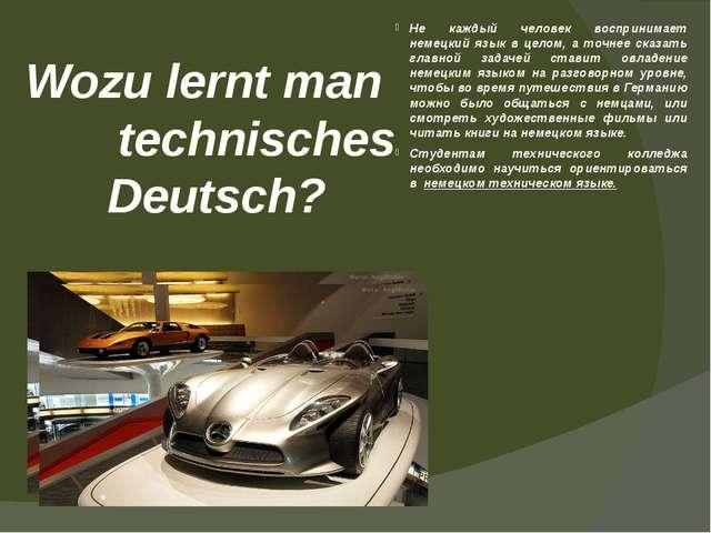 Wozu lernt man technisches Deutsch? Не каждый человек воспринимает немецкий я...