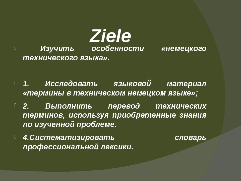 Ziele Изучить особенности «немецкого технического языка». 1. Исследовать язык...