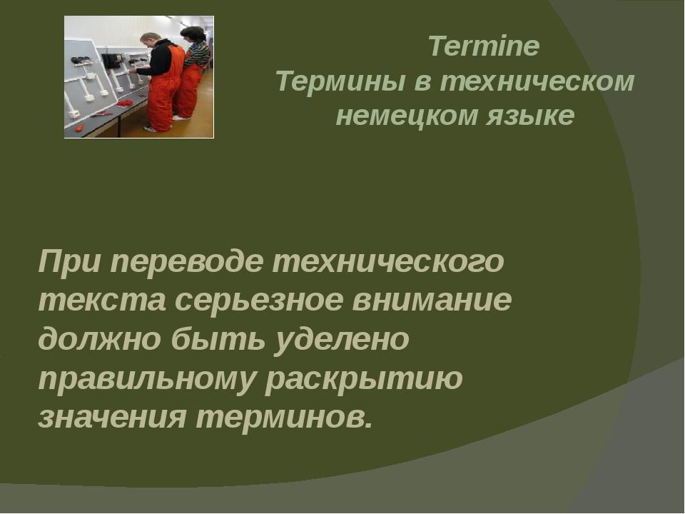 Termine Термины в техническом немецком языке При переводе технического текст...