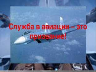 Служба в авиации – это призвание!