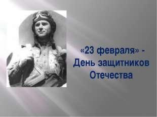 «23 февраля» - День защитников Отечества