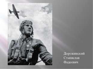 Дорожинский Станислав Фадеевич