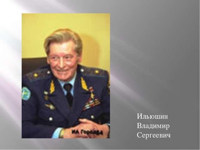 Ильюшин Владимир Сергеевич