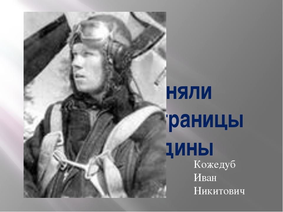 Они охраняли воздушные границы нашей родины Кожедуб Иван Никитович